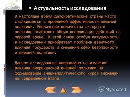 Презентация на тему Диссертация на соискание степени магистра  3 Актуальность исследования