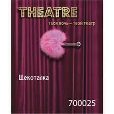 <b>Щекоталка Toyfa Theatre</b>, пластик, перо, розовая, 13 см (0T ...