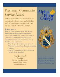 alpha phi omega epsilon zeta chapter leadership friendship  apply for the freshman community service award