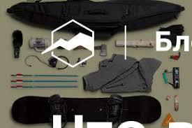 Что взять в горы? Обзор аксессуаров горнолыжника — Блог ...