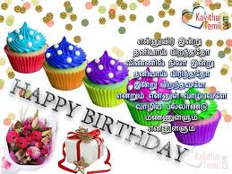 Lovely Happy Birthday Tamil Greetings Images With Pirantha Naal