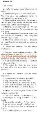 ➄ ГДЗ решебник по английскому языку класс Кауфман Данный решебник учебника и рабочей тетради по английскому Кауфмана предназначен для учеников 8 класса и их родителей контролировать и проверять выполнения