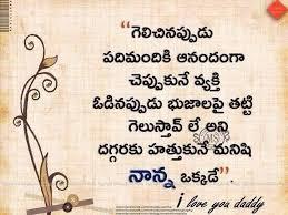 I Miss U Naga Quotes