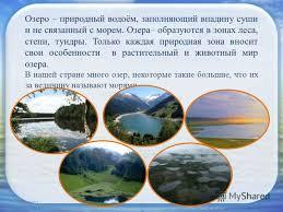 Презентация на тему Озеро природное сообщество КЛАСС ВОДОЕМ  5 5 Озеро природный водоём