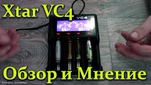 <b>Зарядное устройство XTAR VC4</b>: Обзор и Мнение - YouTube