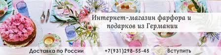 Посуда Villeroy & Boch и подарки из Германии | ВКонтакте
