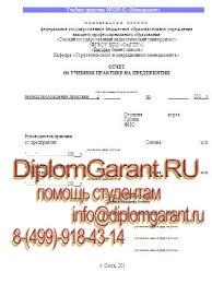 Менеджмент ОмГПУ ВБШ Отчет по учебной практике ОмГПУ ВБШ отчет по учебной практике по менеджменту