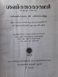 Buy Sabdatharavali Malayalam Dictionary Book Online At Low Prices