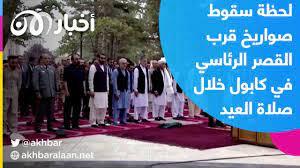 لحظة سقوط صواريخ بالقرب من القصر الرئاسي في أفغانستان أثاء صلاة العيد -  YouTube