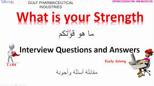 gulf pharmaceutical industries top interview questions and answers gulf pharmaceutical industries top interview questions and answers 157516041582160416101580 16041604158916061575159315751578 15751604158316081575157416101577