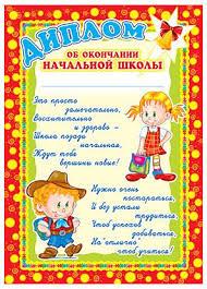 Диплом об окончании начальной школы Мальчик и девочка Сфера  Диплом об окончании начальной школы Мальчик и девочка