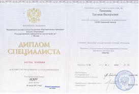 Аттестаты кадастровых инженеров лицензии дипломы свидетельства   Диплом Специалиста Тишкина Татьяна Валерьевна