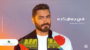 Tamer Hosny ... Fe Gamal Keda - 2020 | تامر حسني ... في جمال كده - YouTube