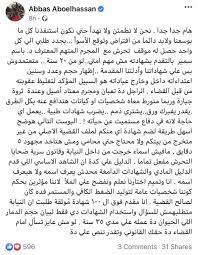 شاهدوا: عباس أبو الحسن يطالب ضحايا الطبيب المتحرش بالتقدم ببلاغات ضده -  وكالة خبر الفلسطينية للصحافة