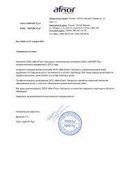 Центр переводов срочный профессиональный перевод документов с на  afnor rus