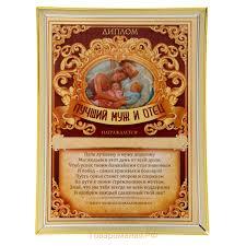 Диплом Лучший муж и отец Грамоты сертификаты и дипломы  Диплом Лучший муж и отец