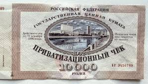 История приватизации в России РИА Новости  История приватизации в России