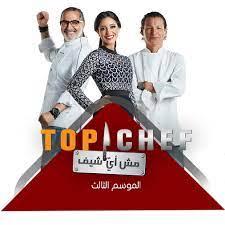 بالصور: تعرفوا إلى مشتركي Top Chef وهكذا كانت انطلاقة البرنامج