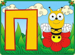 Буква «П», звуки [п], [п']. Занятие по обучению грамоте ⋆ Планета Детства
