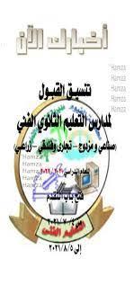 """بالدرجات"""" تنسيق الدبلومات الفنية 2021 محافظة الشرقية - الغربية"""