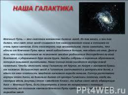 Космос класс презентация по Астрономии скачать бесплатно слайда 3 НАША ГАЛАКТИКА Млечный Путь это скопление множества далеких звезд Их так мног