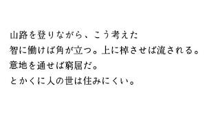 無料素材 太めの文字でハネやハライまで丁寧に書かれた日本語フリー
