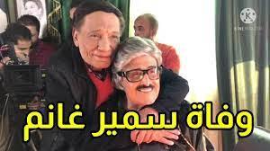 وفاة الفنان سمير غانم .. الله يرحمه .. وزوجته دلال عبد العزيز في المشفى ولن  تتمكن من توديعه.. - YouTube