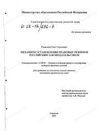 Диссертация на тему Механизм установления правовых режимов  Диссертация и автореферат на тему Механизм установления правовых режимов российским законодательством