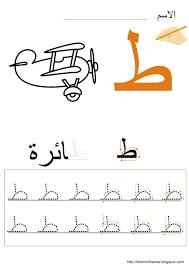 90 best Arabic worksheets images on Pinterest | First grade, Free ...