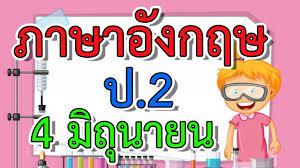 DLTV ป.2 ภาษาอังกฤษ วันที่ 4 มิ.ย. 2563 Tell me more 1 - YouTube