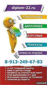 Заказать диплом в Барнауле Барнаул Диплом Барнаул предлагает помощь студентам по индивидуальному написанию всех научных письменных работ таких как дипломная работа курсовая работа