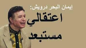 إيمان البحر درويش: لا أعتقد أنه سيتم اعتقالي - YouTube