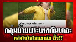 ผุดกลุ่มเฟซบุ๊ก ย้ายประเทศกันเถอะ!! หลังโควิดไทยสาหัส อึ้ง!!