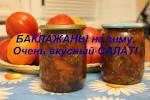Вкусные рецепты из баклажанов на зиму 112