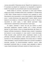 Практика на швейном предприятии id  Отчёт по практике Практика на швейном предприятии 11
