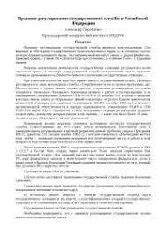 Правовое положение Федеральной службы безопасности Российской  Правовое регулирование государственной службы в Российской Федерации курсовая по праву скачать бесплатно принципы гражданин президент обязанность