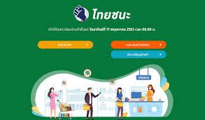 วิธีลงทะเบียนเว็บไซต์ไทยชนะ.com สำหรับผู้ประกอบการและบุคคลธรรมดา -  MoneyGuru.co.th