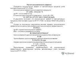 Презентация на тему Выполнила Храмова Ольга Целью данной  11 Расчет экономического
