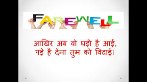 The Motivational Poem On Farewell In Hindi