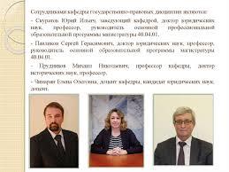 Педагогическая практика Юридический факультет РГСУ презентация  9