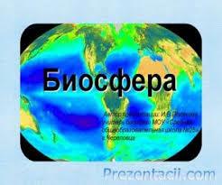 Биосфера и человек презентация Биосфера