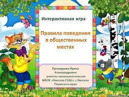 Дипломная работа по методике преподавания русского языка в  Проходцева И А Интерактивная игра Правила поведения в общественных местах
