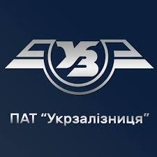 "Картинки по запросу ПАТ ""УКРЗАЛІЗНИЦЯ"" экскурсия"