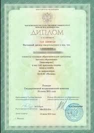 Собственные дипломы МГУ И СПбГУ Дипломы на заказ  Диплом МГУ