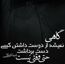 Image result for ‫دوستش دارم‬‎