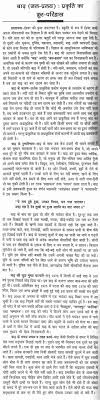essay about natural disaster school bus driver cover letter essays essay on natural disasters in hindi docoments ojazlink a 78 thumb1 essay on natural disasters