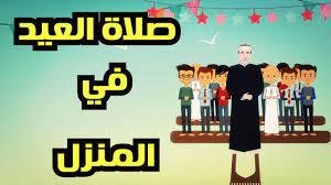 كيف أصلي صلاة العيد في المنزل.... عيد الأضحى 2020 - YouTube