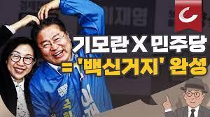 11시 김광일 쇼] '보은 인사' 논란 기모란 방역기획관... '백신 거지'는 계속되나 - YouTube