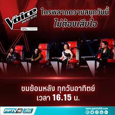 PPTV HD 36 - ใครพลาดชม The Voice 2018 วันนี้ ไม่ต้องเสียใจ...
