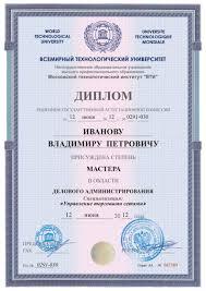 Проверить подлинность диплома онлайн угту Отчасти это происходит благодаря гостям из Азии согласно официальной статистике в том числе Узбекистана проверить подлинность диплома онлайн